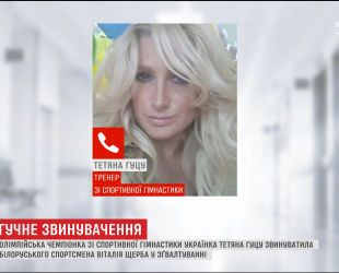 Українська олімпійська чемпіонка з гімнастки звинуватила білоруського колегу у зґвалтуванні