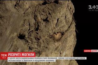 У Дніпрі досі не прибрали кістки, які розрили будівельники
