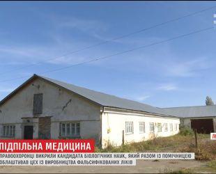 Науковець на Львівщині організував роботу цеху з виробництва фальсифікованих ліків