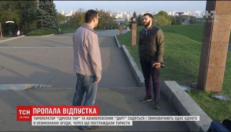 Українські туристи не отримали компенсації від туроператора за скасовану подорож