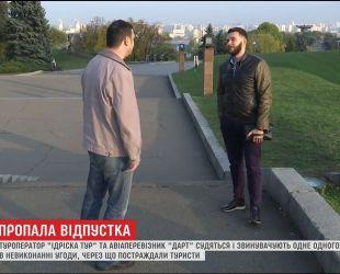Украинские туристы не получили компенсации от туроператора за отмененное путешествие