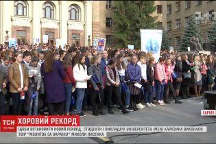 """Харків відзначився рекордом із масового виконання """"Молитви за Україну"""""""