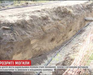 Строители случайно разрыли старое кладбище в Днепре
