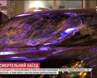 Полиция до сих пор не может установить имена двух жертв ночной аварии в центре Харькова