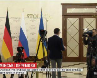Трехсторонняя контактная группа в Минске не смогли прийти к согласию по поводу освобождения заложников