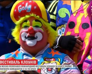 На фестиваль в Мехико съехалось почти полтысячи клоунов из 14 стран