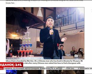 Китаєць створив бізнес на українських наречених