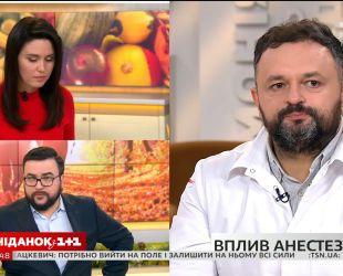 Ростислав Валихновский рассказал все об анестезии, ее последствиях и влиянии на организм человека