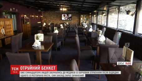 Количество пострадавших от отравления в одном из ресторанов Львова выросла до семнадцати