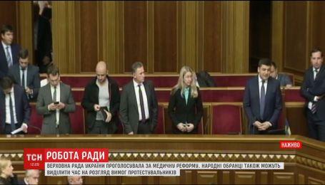 Депутаты с рядом изменений приняли медицинскую реформу