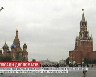 """МИД назвало Россию """"территорией опасности"""" для граждан Украины"""