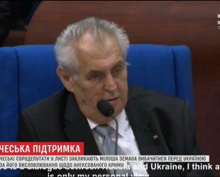 Чешские евродепутаты призывают своего президента извиниться перед Украиной за выступление в ПАСЕ