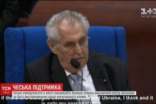 Чеські євродепутати закликають свого президента вибачитися перед Україною за виступ в ПАРЄ