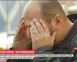 """Бижутерия для племянниц: Розенблат назвал свое задержание в аэропорту """"ограблением"""""""