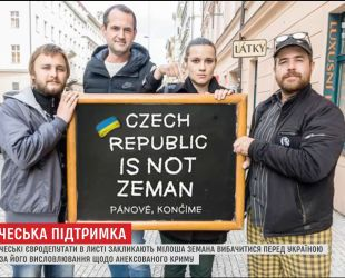 Мілош Земан заявив, що не збирається вибачатися перед Україною за свої висловлювання