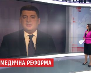 Люди відчують зміни в українській медицині через декілька років, - Володимир Гройсман