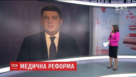 Люди почувствуют изменения в украинской медицине через несколько лет, - Владимир Гройсман