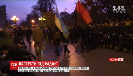 Митингующие решили частично приостановить протест под Верховной Радой