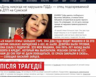 Для 20-річної Олени Зайцевої прокуратура проситиме арешту