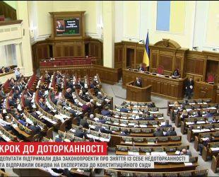 На експертизу до Конституційного суду депутати скерували два законопроекти