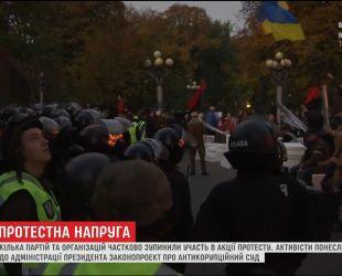 """""""Петро, виходь!"""": надвечір активісти влаштували галас під Адміністрацією Президента"""