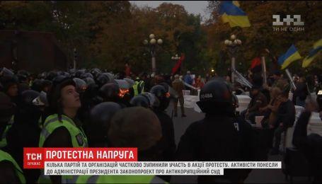 """""""Петро, виходь!"""": вечером активисты устроили шум под Администрацией Президента"""