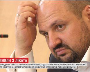 Суд готовится к избранию новой меры пресечения Бориславу Розенблату