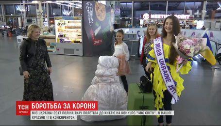 """Полина Ткач полетела в Китай, чтобы представить Украину на конкурсе """"Мисс мира"""""""