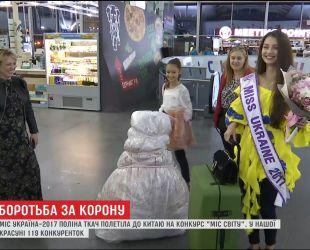 """Поліна Ткач полетіла до Китаю, аби представити Україну на конкурсі """"Міс світу"""""""