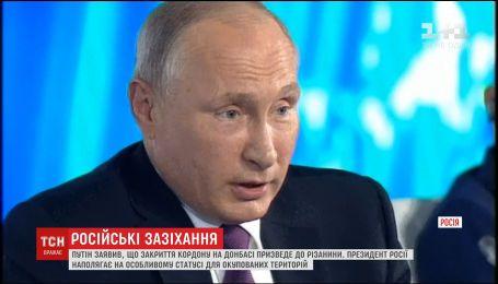 Путін заявив, що не має наміру віддавати контроль над українським кордоном