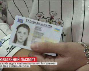 В Украине издали миллионный ID паспорт