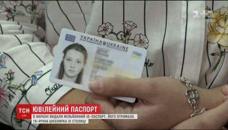 В Украине выдали миллионный ID-паспорт