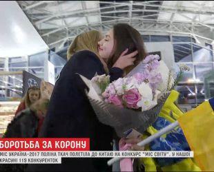 """Поліна Ткач дала інтерв'ю ТСН перед польотом до Китаю на """"Міс світу"""""""