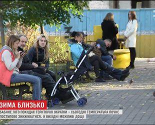 Синоптики предупредили украинцев о похолодании