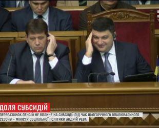 Андрій Рева заявив, що перерахунок пенсій не вплине на субсидії