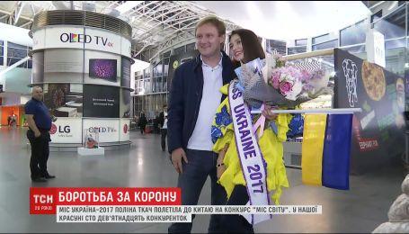 """""""Міс Україна-2017"""" полетіла до Китаю на світовий конкурс краси"""