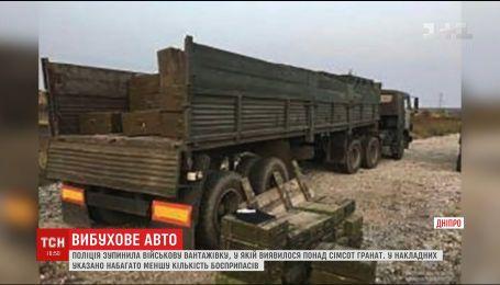 На Днепропетровщине правоохранители остановили нашпигованный боеприпасами грузовик