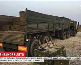 На Дніпропетровщині правоохоронці зупинили нашпиговану боєприпасами вантажівку