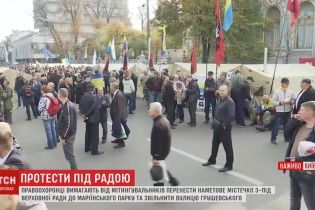 Вокруг Рады частично разблокировали движение по ближайшим улицам