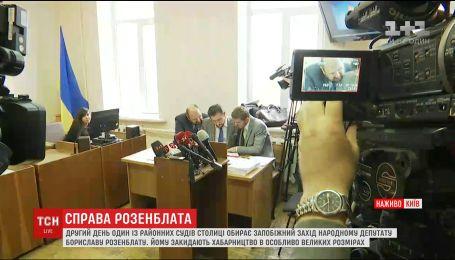 НАБУ обнародовало видео обыска Розенблата в самолете на Германию