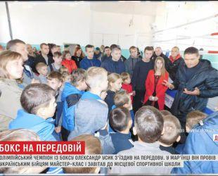 Александр Усик провел мастер-класс для украинских военных на передовой