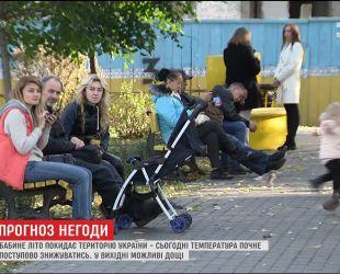 З вихідних в Україну прийде холодна та дощова погода