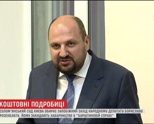 Соломенский суд удовлетворил ходатайство НАБУ по Бориславу Розенблату
