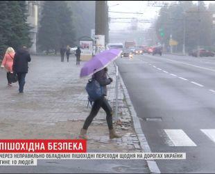 Из-за неправильно оборудованных пешеходных переходов ежедневно в Украине погибает 10 человек