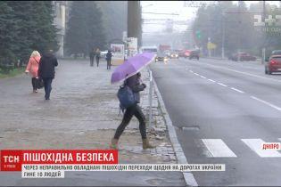 Через неправильно обладнані пішохідні переходи щодня в Україні гине 10 людей