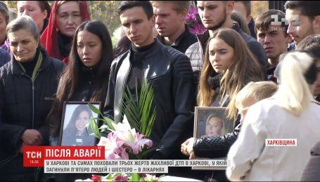 В Харькове и Сумах попрощались с тремя жертвами харьковской аварии