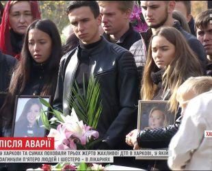 У Харкові та Сумах попрощались із трьома жертвами харківської аварії
