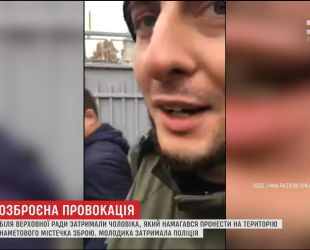 Возле ВРУ задержали мужчину, который пытался пронести оружие в палаточный городок
