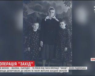 Жалоба в Украине: 70 лет назад советская власть депортировала в Сибирь 76 тысяч украинцев