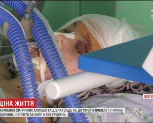 За долг в 500 гривен подростки чуть ли не до смерти избили 17-летнюю девушку